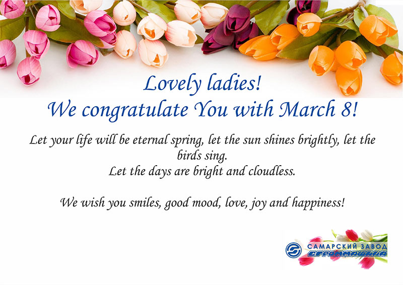Lovely ladies! We congratulate You with March 8!